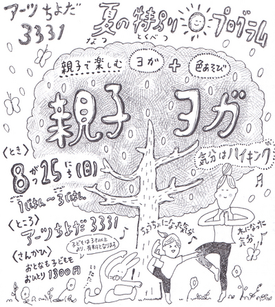 ヨガ手書きチラシ_メイン.jpgのサムネール画像のサムネール画像