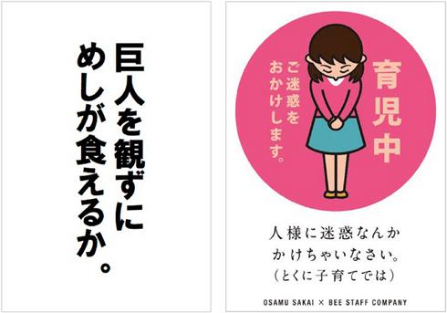 sakai01_kyojin.jpg