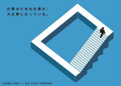 sakai05_2014-09-08-20140908_sakaiosamu_01-thumb.jpg