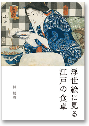 江戸の食卓_書影_web.jpg