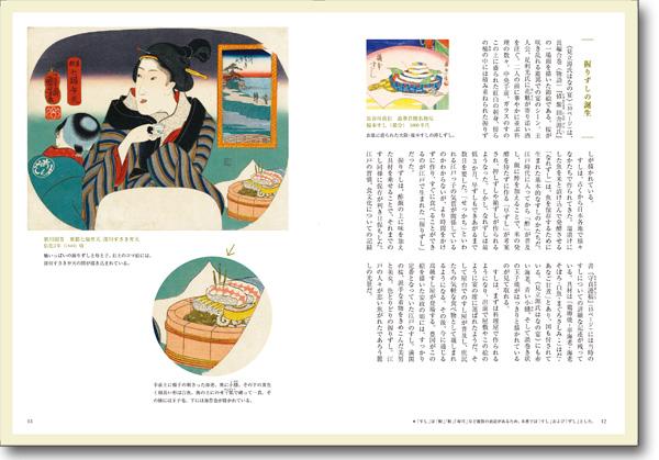 edoshokutaku_nakaP1_web.jpg