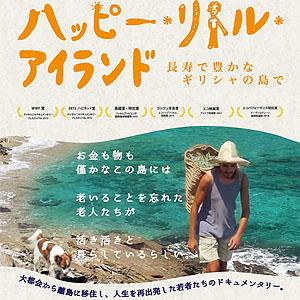 映画『ハッピー・リトル・アイランド』