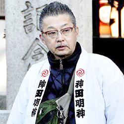 立山西平(神田探偵団)