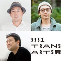 [3331 TRANS ARTS]伊藤直樹×兼松佳宏×中村政人