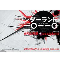 ワンダーランド一○一一○ トークセッション Vol.2:スプツニ子!(アーティスト)× 宇野常寛(評論家)