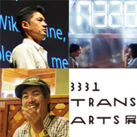 [3331 TRANS ARTS]assistant×江渡浩一郎×wah document×久木元 拓