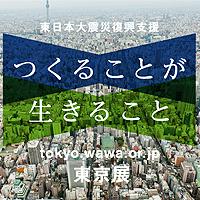 東日本大震災復興支援プロジェクト「わわプロジェクト」